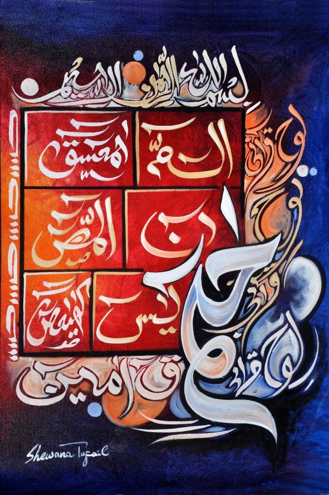 LohE-Qurani wallpaper hd