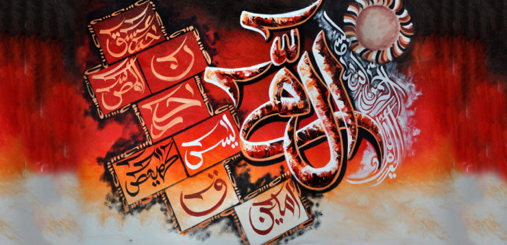 Loh e Qurani Photo