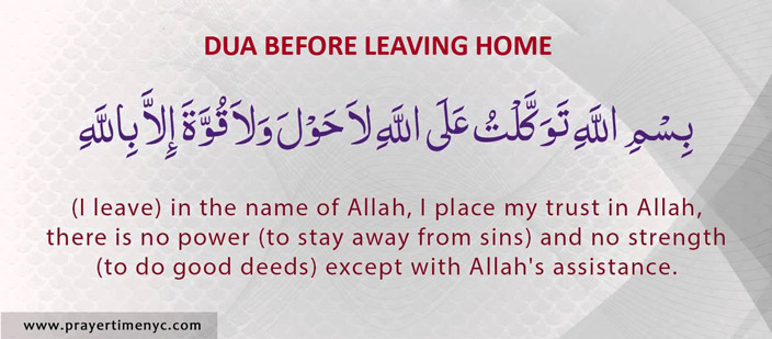 dua before leaving home