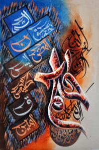 loh e qurani calligraphy art