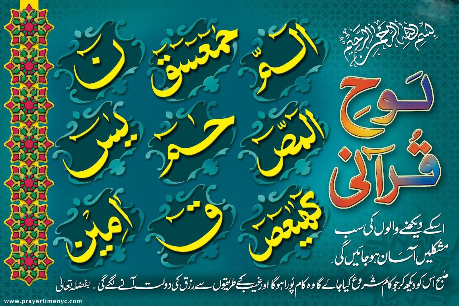 loh-e-qurani wallpaper