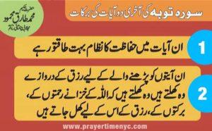Surah Taubah benefits
