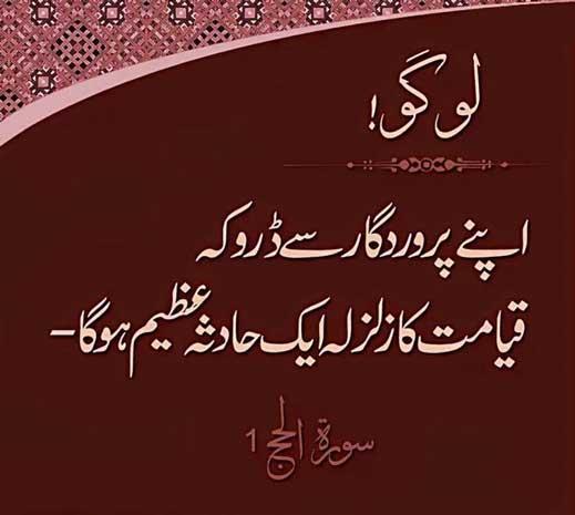 Quran Verses in Urdu