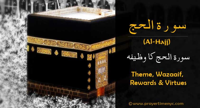 Surah Al-Hajj