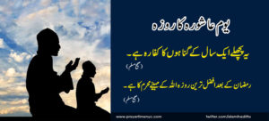 Fasting 9th and 10th Muharram