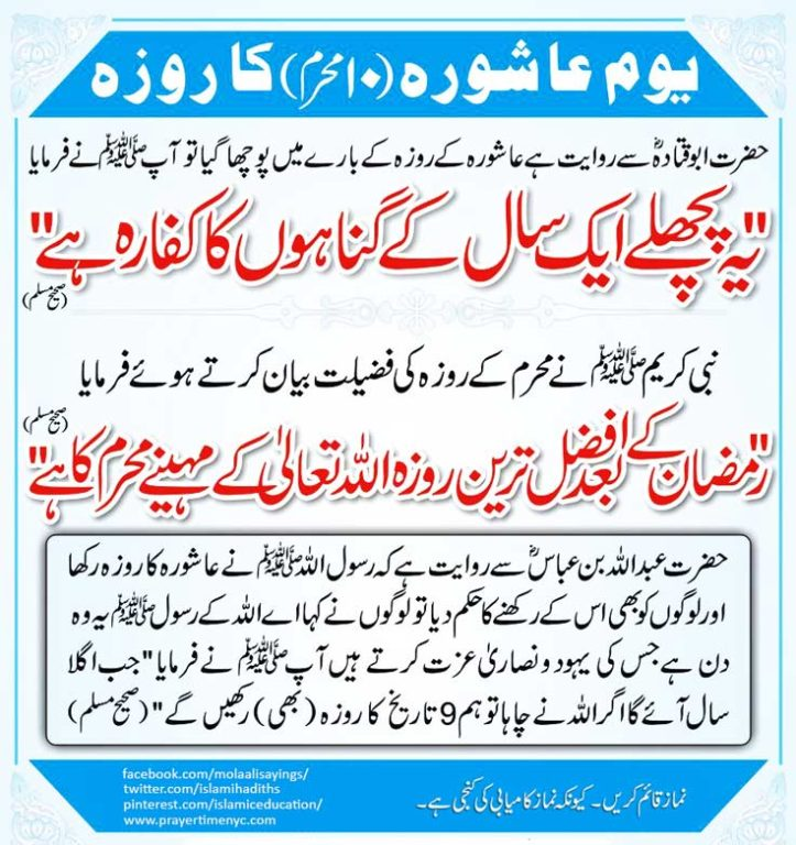 fasting on 9th and 10th muharram