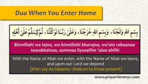Dua when you entering the home