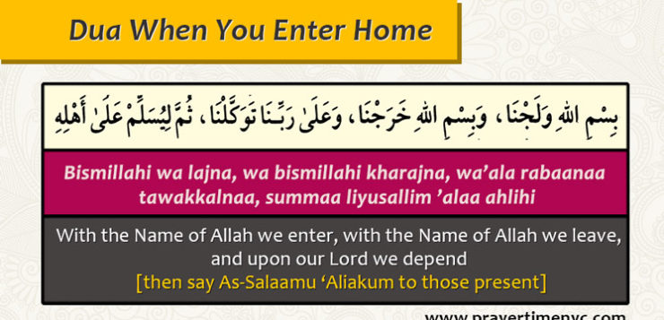 Dua when you entering home