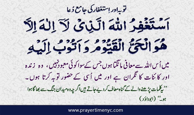 dua for forgiveness of sins