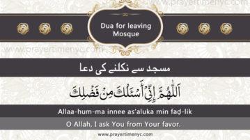 dua when leaving mosque