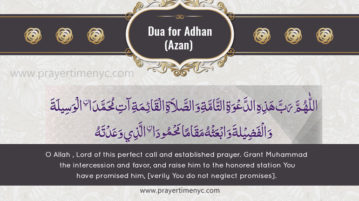Dua between adhan and after