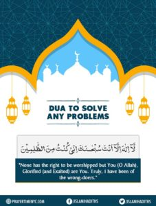 dua to solve any problem