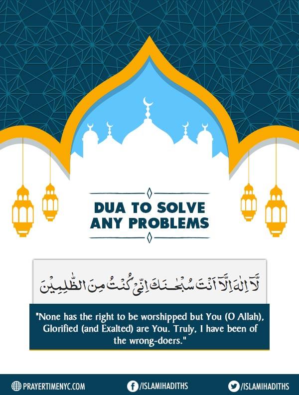 dua to solve problem