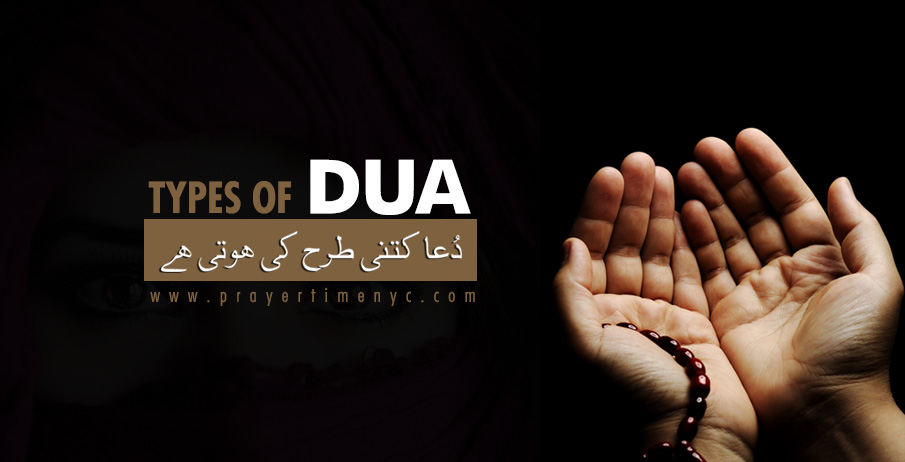types of dua