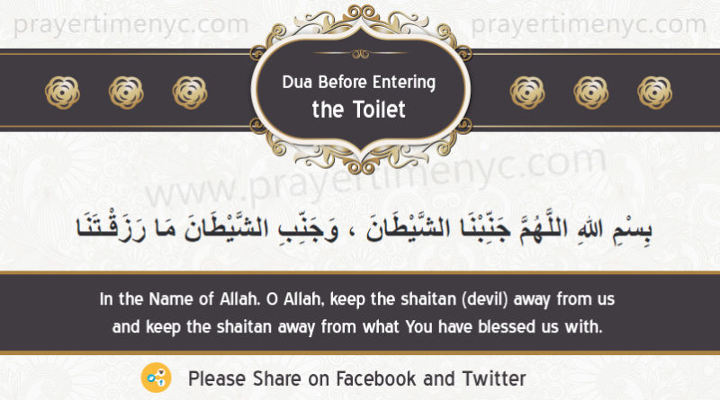 Dua before sexual intercourse