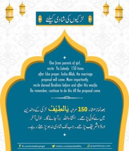 wazifa for girls marriage