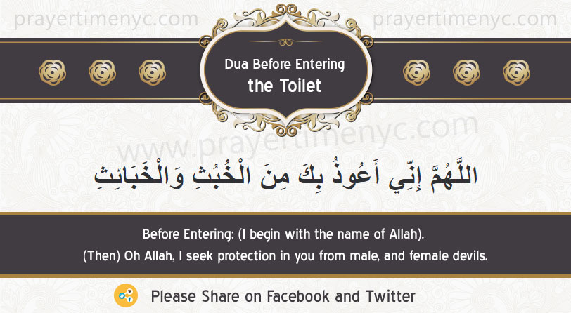Dua Before Entering the Toilet (Supplication For Restroom)