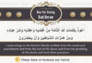 Dua for bad dream