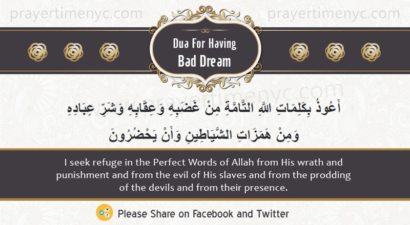 Dua For Bad Dream – Dua for Having a Good Dream