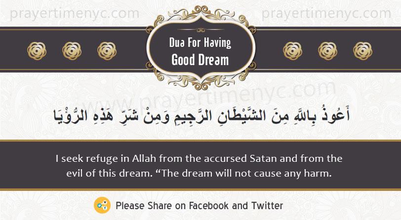 dua for good dreams