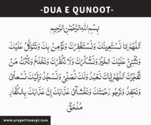 Dua e Qunoot Arabic