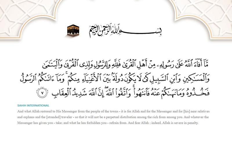 Surah Al-Hashr Arabic