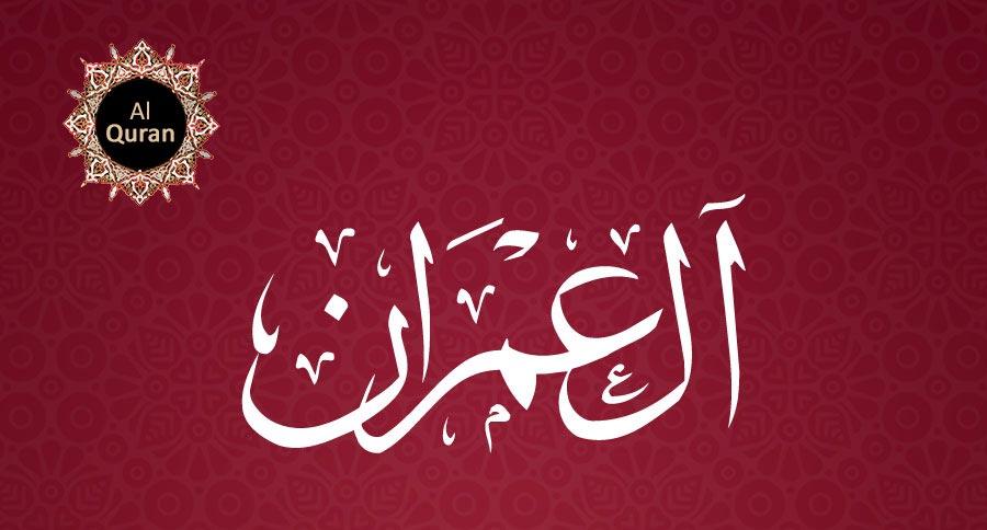 Surah-Al-Imran benefits and wazifa